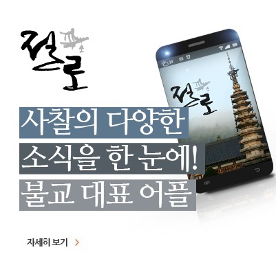 """내손안의 불교소식 """"절로"""""""